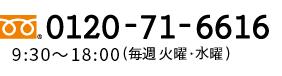 0120-71-6616 9:00〜19:30(火曜・第3水曜定休)